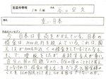 2015-2-6宗久作品コンセプト「重い日本」.jpg